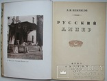 1935 Русский ампир. Некрасов, А.И. 5000 экз.