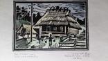 Бойківська хата 1986 Ю. Сімо 4/22 ліногравюра, фото №2