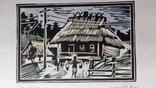 Бойківська хата 1986 Ю. Сімо 4/22 ліногравюра, фото №6