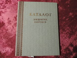Каталог вишитих виробів. 1958 тираж 3500