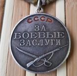 Медаль за Боевые заслуги штихельная photo 1