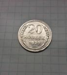 20копеек1929года шт 3 коп 1926 года (перепутка)
