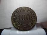 Жетон RESTAURANT DEL EXPOSITION A ODESSA 100