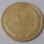 5 копеек 1974 года . СССР.