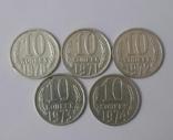 10 копеек СССР. 1970 - 1974 года .