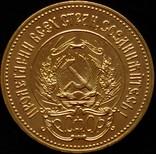 1 червонець 1981 року, СРСР, золото, ММД photo 1