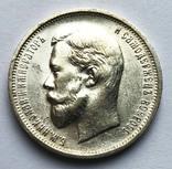 50 копеек 1911 года. aUNC. photo 2