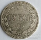 Рубль 1877 года СПБ НФ photo 5