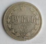 Рубль 1877 года СПБ НФ photo 6