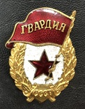 Боевая Гвардия СССР (эмали без дефектов)