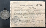 Партизану Отечественной войны І ст. + временное удостоверение № 21731