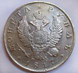 Рубль 1817 года UNC photo 1