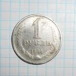 Один рубль 1964 года