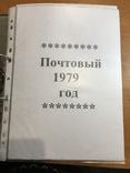 Альбом-погодовка негашеных марок, сцепок, блоков СССР. 282 шт. photo 2