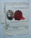 20-егг,Печать и фото диплома, фото №3