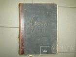 Литературно-художественный журнал «Север» за 1894 год, фото №2