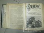 Литературно-художественный журнал «Север» за 1894 год, фото №7