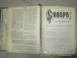 Литературно-художественный журнал «Север» за 1894 год, фото №10