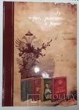 Каталог старых, замечательных и редких книг из собрания. О. П. Зимина, фото №2