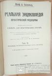 Реальная энциклопедия практической медицины. Том 3, фото №7