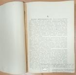 Реальная энциклопедия практической медицины. Том 3, фото №8