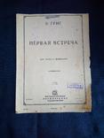 Э. Григ Первая встреча тираж 600 штук. 1931г.