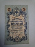 5 рублей 1909 photo 1