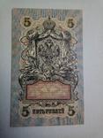 5 рублей 1909 photo 2