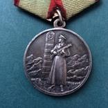 Медаль За отличие в охране государственной границы СССР с документом photo 2