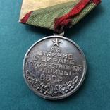 Медаль За отличие в охране государственной границы СССР с документом photo 3