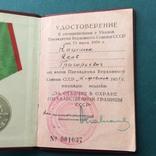 Медаль За отличие в охране государственной границы СССР с документом photo 5