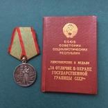 Медаль За отличие в охране государственной границы СССР с документом photo 1