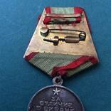 Медаль За отличие в охране государственной границы СССР с документом photo 6
