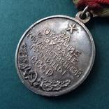 Медаль За отличие в охране государственной границы СССР с документом photo 9