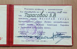 Свидетельство Ветеран труда КрАЗ, фото №4