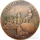 2500 лет Феодосия. Июнь 1971. Настольная медаль