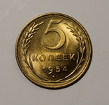 5 копеек 1954 UNC