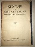 1928 Украинская Политика Украинские Хлеборобы