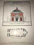 1915 Архитектура , Издание для Архитекторов