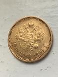 10 рублей 1899 АГ photo 5