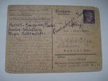 Письмо в лагерь остарбайтеров - 1943 год.