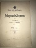 1910 Киев Судовождение на Днепре