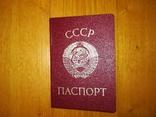 Чистый новый бланк паспорта СССР 1975года (укр) с элитным номером 505515