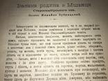 Большая Украинская Семья в 19 века Уникальная тема