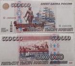 500000 рублей 1995 года (качественная копия с водяными знаками), фото №2