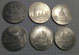 5 рублей СССР ( 6 штук)