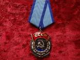 Орден трудового красного знамени №63023, фото №2