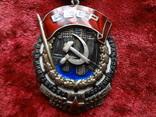Орден трудового красного знамени №63023, фото №9