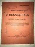 1902 Устав о Векселях из библиотеки Массона
