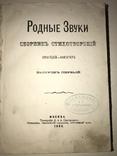 1889 Стихотворения писателей самоучек с Автографом автора